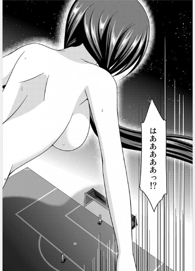 巨乳女子校生が脱衣麻雀やって全裸になったと思ったら…-61