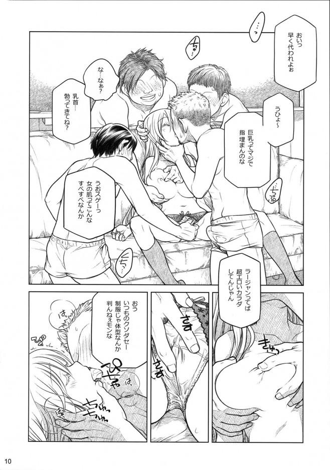 【エロ漫画】喧嘩が強い巨乳ヤンキー女子校生を睡眠薬で眠らせて集団レイプしたったw【無料 エロ漫画】-9