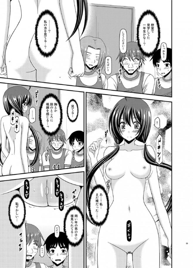巨乳女子校生が脱衣麻雀やって全裸になったと思ったら…-68
