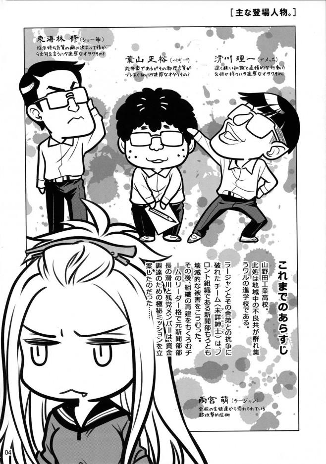 【エロ漫画】喧嘩が強い巨乳ヤンキー女子校生を睡眠薬で眠らせて集団レイプしたったw【無料 エロ漫画】-3
