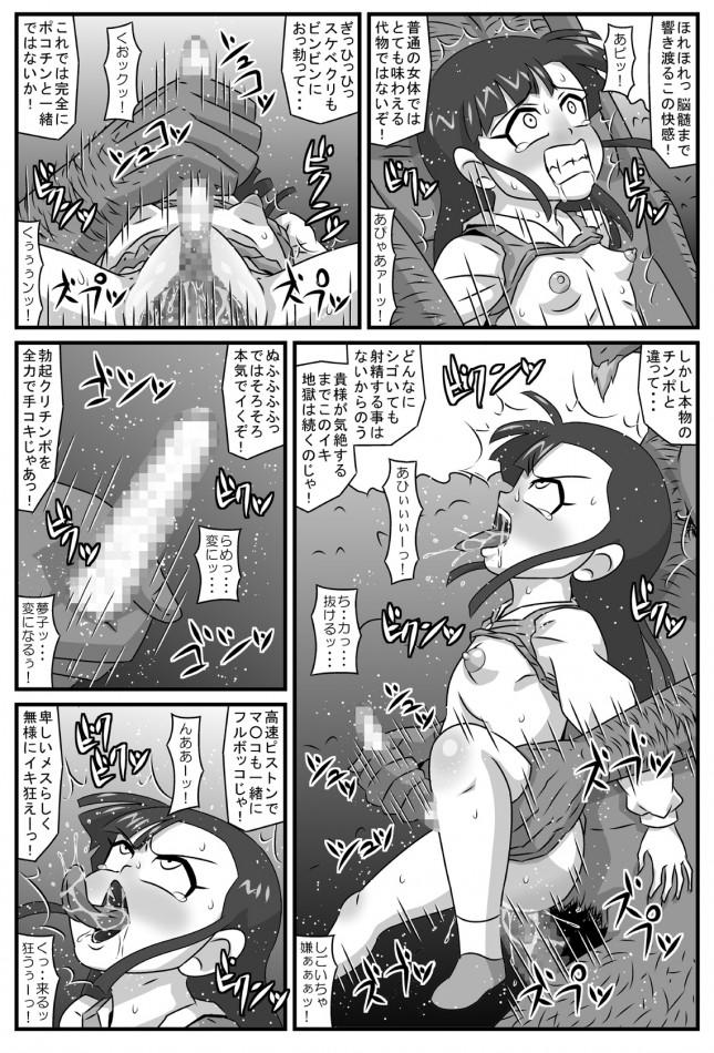 【エロ漫画】ロリ幼女が異世界に迷い込んで天狗達に陵辱レイプされちゃってるw【無料 エロ漫画】-16