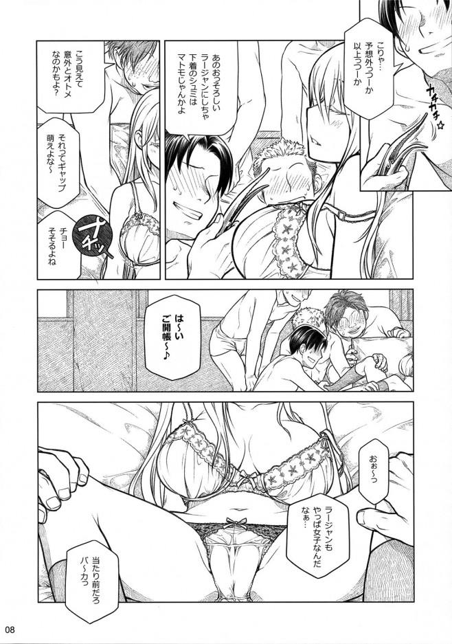 【エロ漫画】喧嘩が強い巨乳ヤンキー女子校生を睡眠薬で眠らせて集団レイプしたったw【無料 エロ漫画】-7