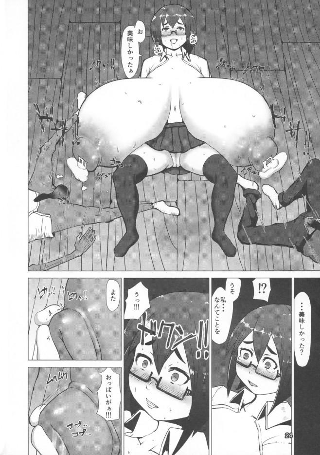 巨乳女子校生が村の祭事で蟲に選ばれおっぱいでっかくなってるwニップルファックでチンコ突っ込まれ中出しされて・・・-23