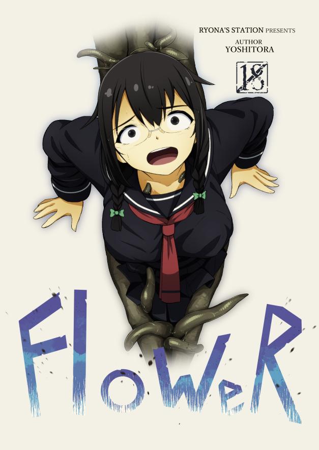 巨乳女子校生が帰り道に巨大な植物があったから近づいたら触手が出てきて取り込まれ穴中浸食されてるwwww flower-1