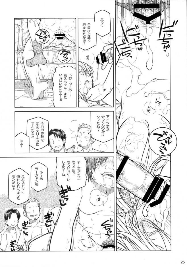 【エロ漫画】喧嘩が強い巨乳ヤンキー女子校生を睡眠薬で眠らせて集団レイプしたったw【無料 エロ漫画】-24