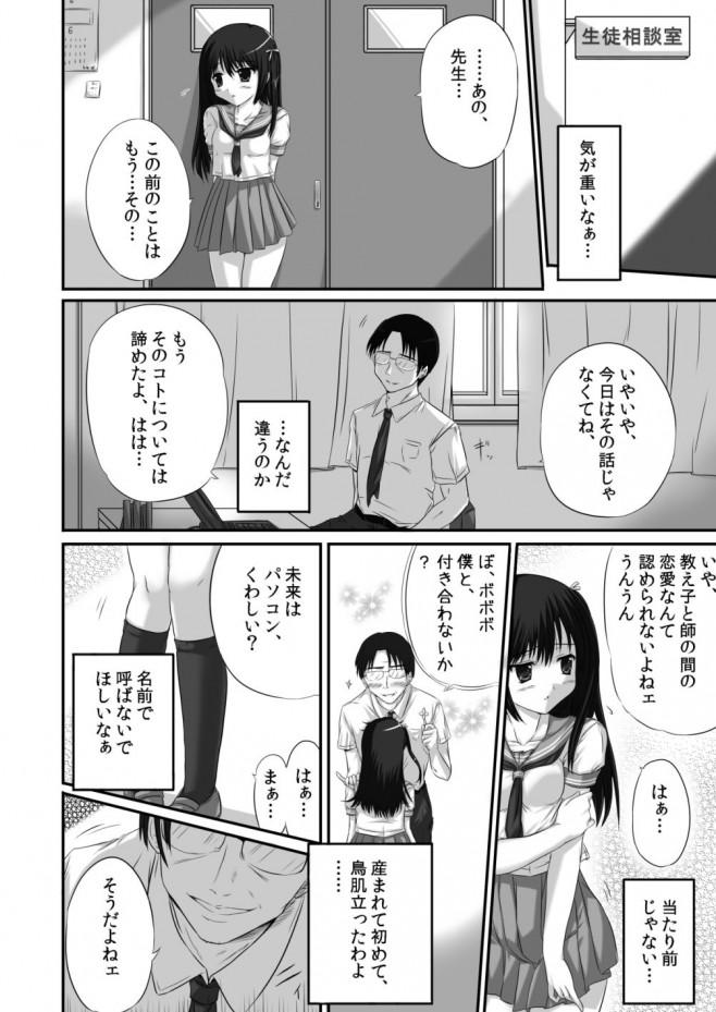 【エロ漫画】なんとなくネットアイドルやってるロリ女子校生がキモい先生にばれちゃって脅されてるw【無料 エロ漫画】-6