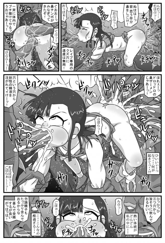 【エロ漫画】ロリ幼女が異世界に迷い込んで天狗達に陵辱レイプされちゃってるw【無料 エロ漫画】-13