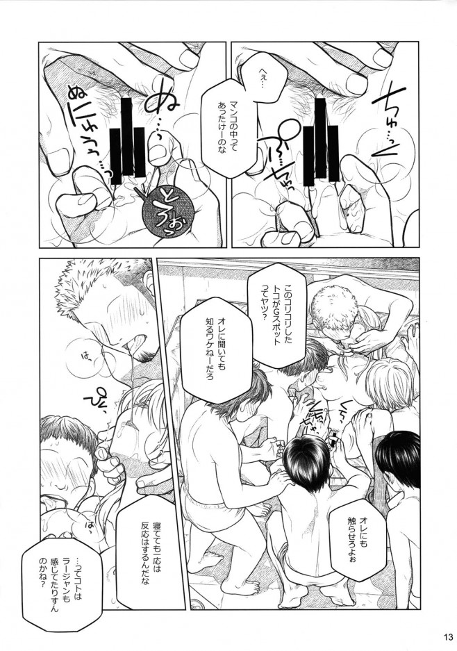 【エロ漫画】喧嘩が強い巨乳ヤンキー女子校生を睡眠薬で眠らせて集団レイプしたったw【無料 エロ漫画】-12