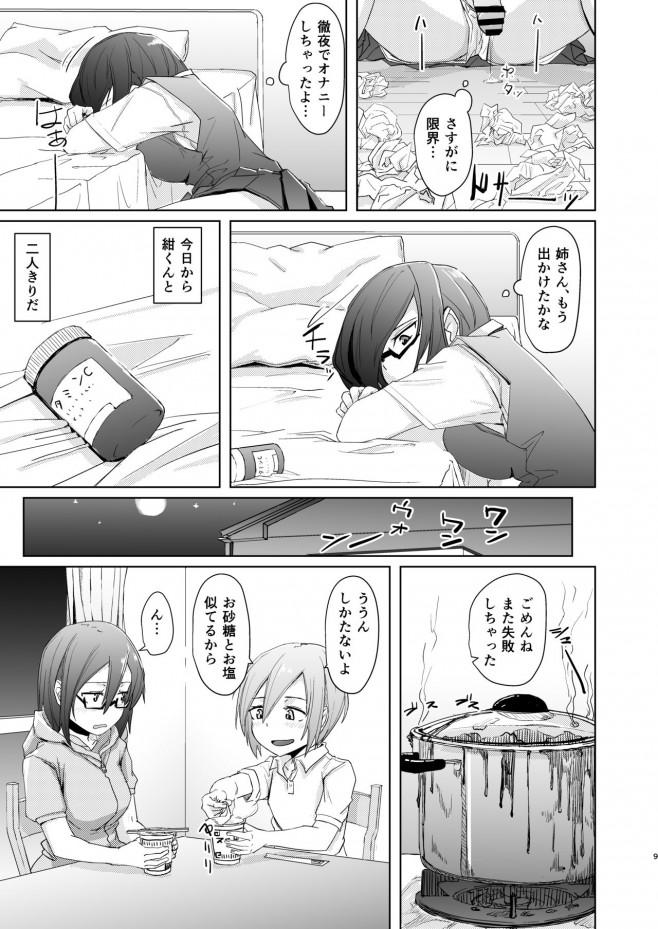 巨乳フタナリ娘がショタっ子のアナル拡張してるw寝てる間にアナルほぐしてアナルセックスしてるしwww-8