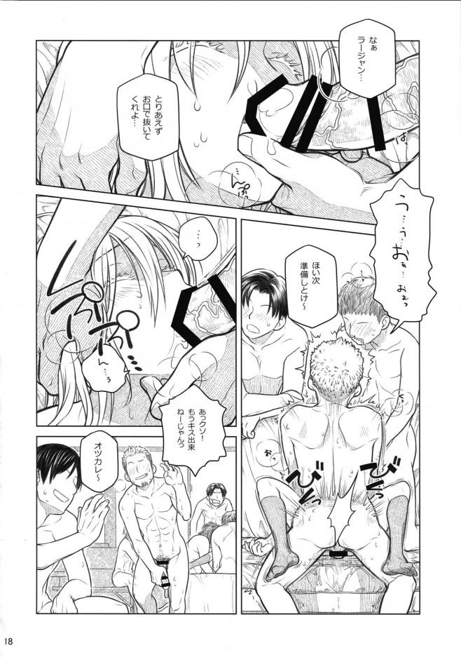 【エロ漫画】喧嘩が強い巨乳ヤンキー女子校生を睡眠薬で眠らせて集団レイプしたったw【無料 エロ漫画】-17