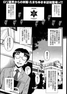 【エロ漫画・エロ同人誌】少子高齢化の為にロリJSが学校でセックスしまくりの時代が来たンゴwww