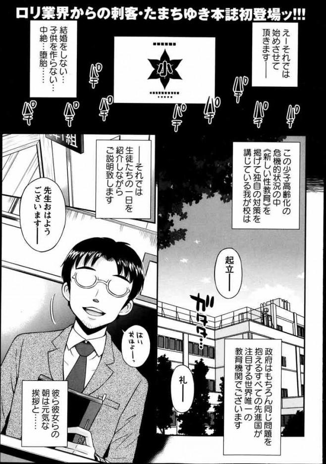 【エロ漫画】少子高齢化の為にロリJSが学校でセックスしまくりの時代が来たンゴwww【無料 エロ同人誌】