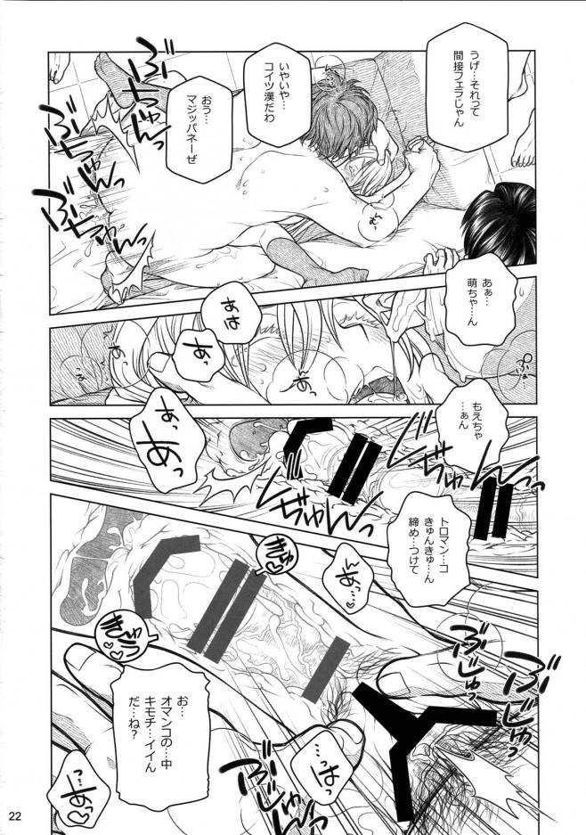 【エロ漫画】喧嘩が強い巨乳ヤンキー女子校生を睡眠薬で眠らせて集団レイプしたったw【無料 エロ漫画】-21