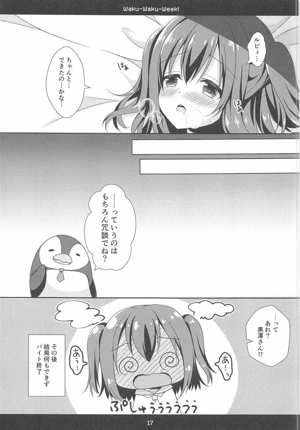 仕事がなくて水族館でペンギンのバイトをするも使えなさ過ぎて飼育員のおにぃさんのお世話をすることにwwww【ラブライブ! エロ漫画・エロ同人】 (16)
