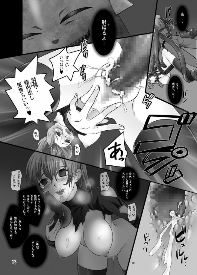 【エロ漫画】巨乳女子校生が学校で陵辱レイプされてるンゴwローター仕込まれ拘束されたままチンコ突っ込まれて中出しセックス【無料 エロ漫画】-26