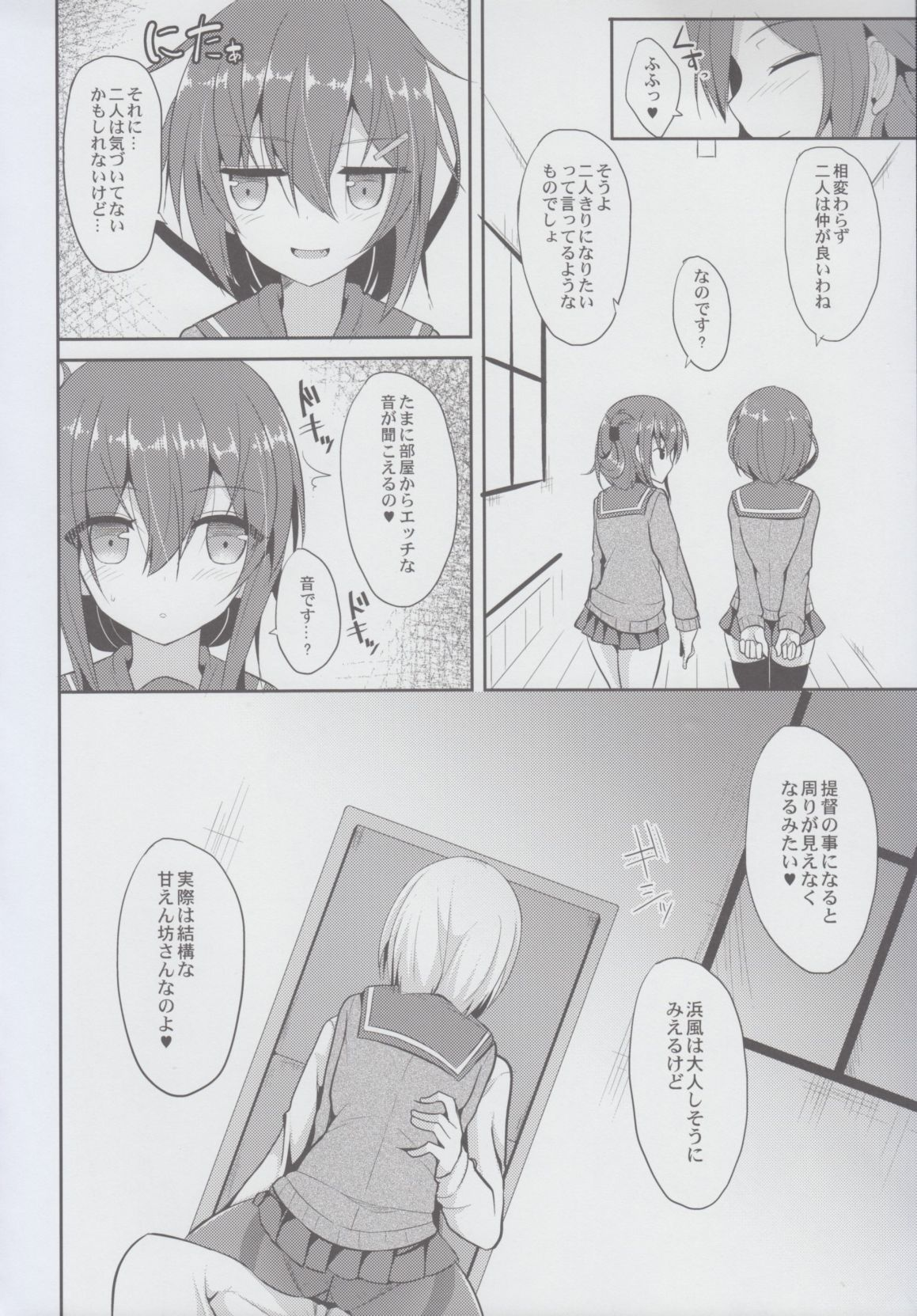 浜風とHな私生活 (艦隊これくしょん -艦これ-) (6)