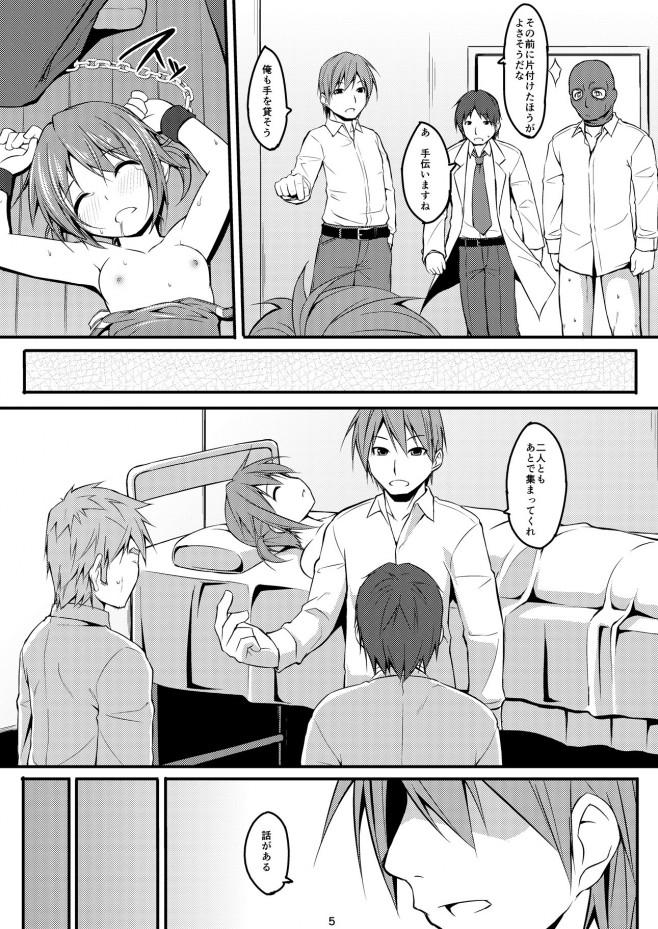 【エロ漫画】貧乳女子校生をバイトに誘ってエッチなバイトさせてるw【無料 エロ漫画】-4