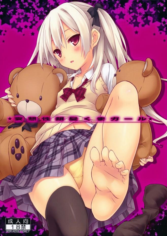 モテるロリ女子校生が熊のぬいぐるみが好き過ぎて誰とも付き合えないw家に帰ったらぬいぐるみ抱いて一人エッチして擬人化妄想してくま君とセックス妄想www