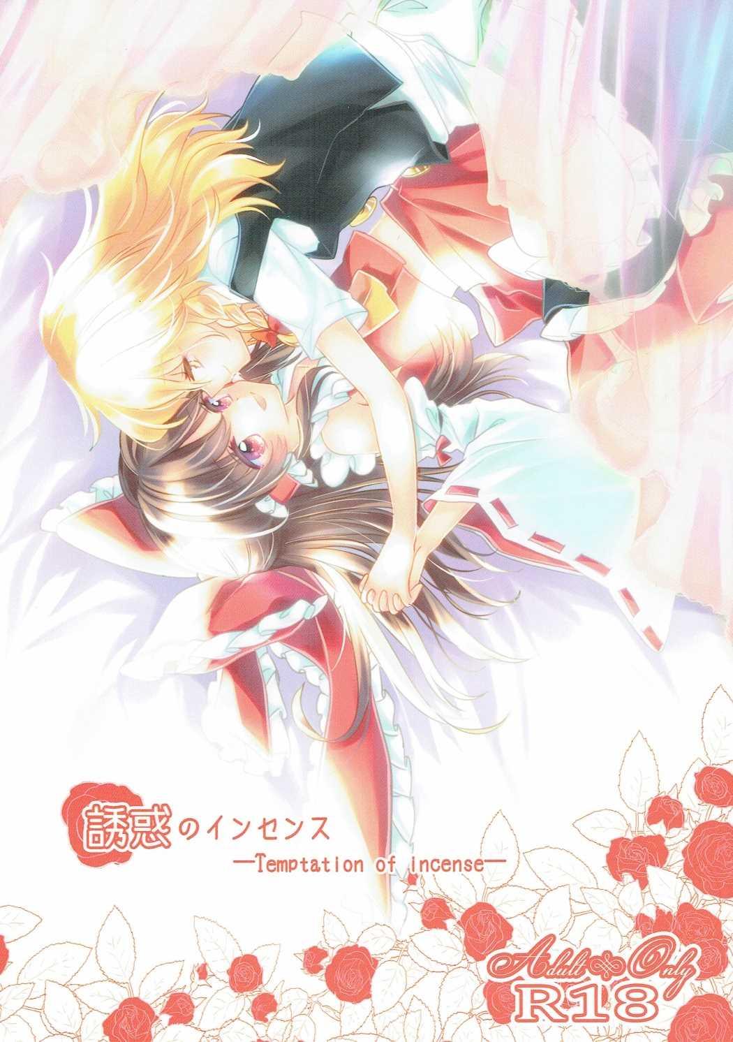 誘惑のインセンス (東方Project) (1)