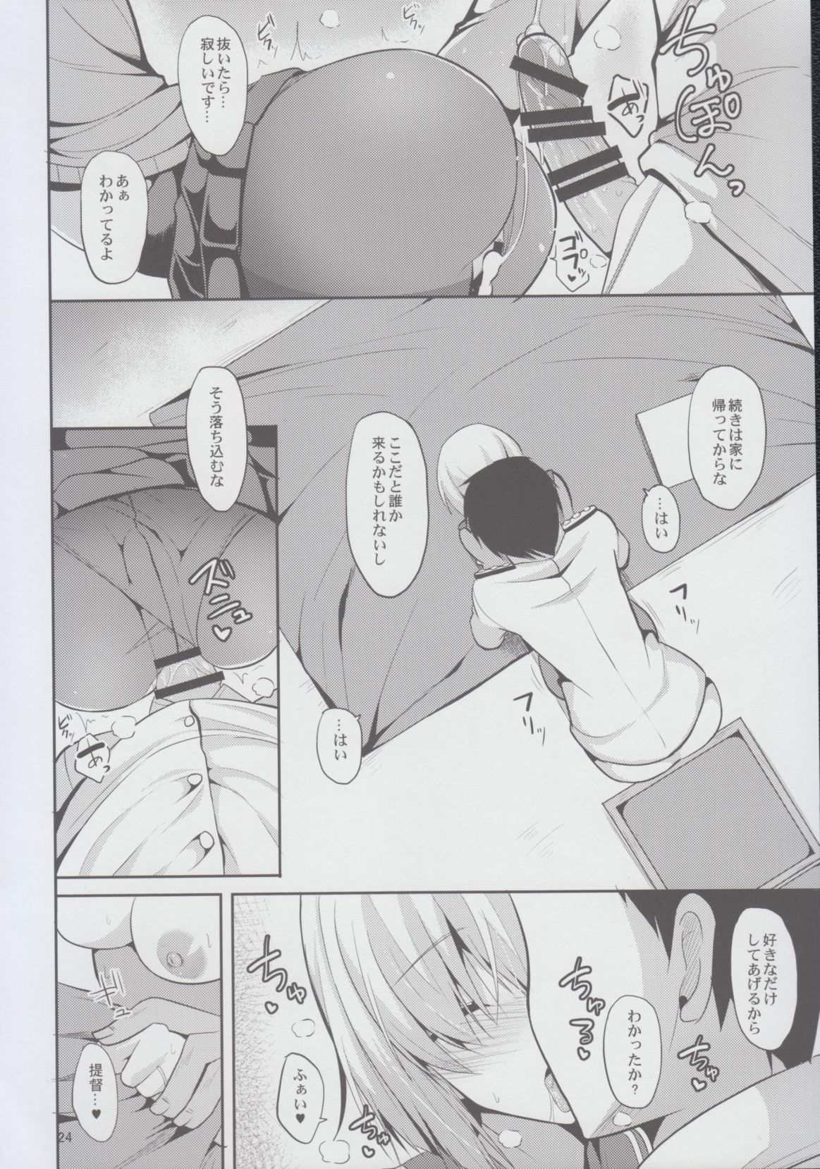 浜風とHな私生活 (艦隊これくしょん -艦これ-) (24)
