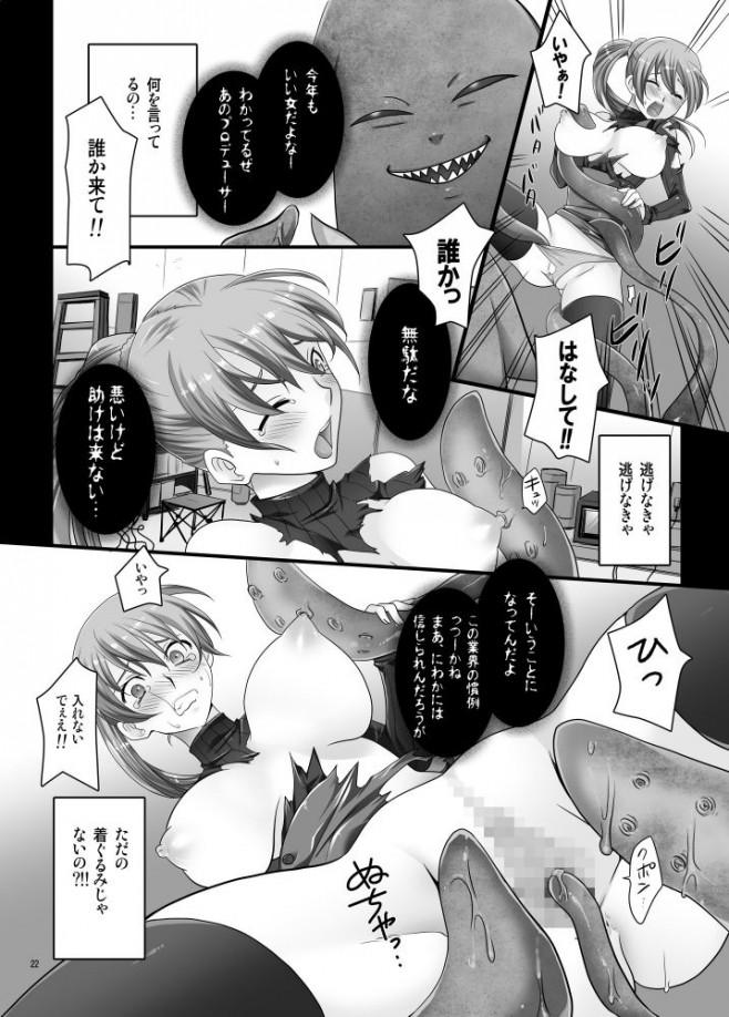 【エロ漫画】巨乳女子校生が学校で陵辱レイプされてるンゴwローター仕込まれ拘束されたままチンコ突っ込まれて中出しセックス【無料 エロ漫画】-20