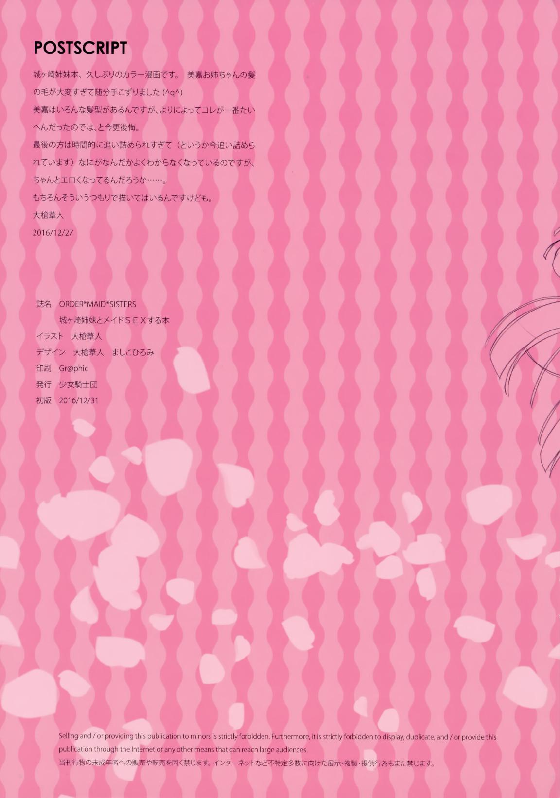 姉妹アイドルのプロデューサーになったところ、姉妹二人と恋人関係になっちゃう不思議な三角関係wwwwww【モバマス エロ漫画・エロ同人】 (33)