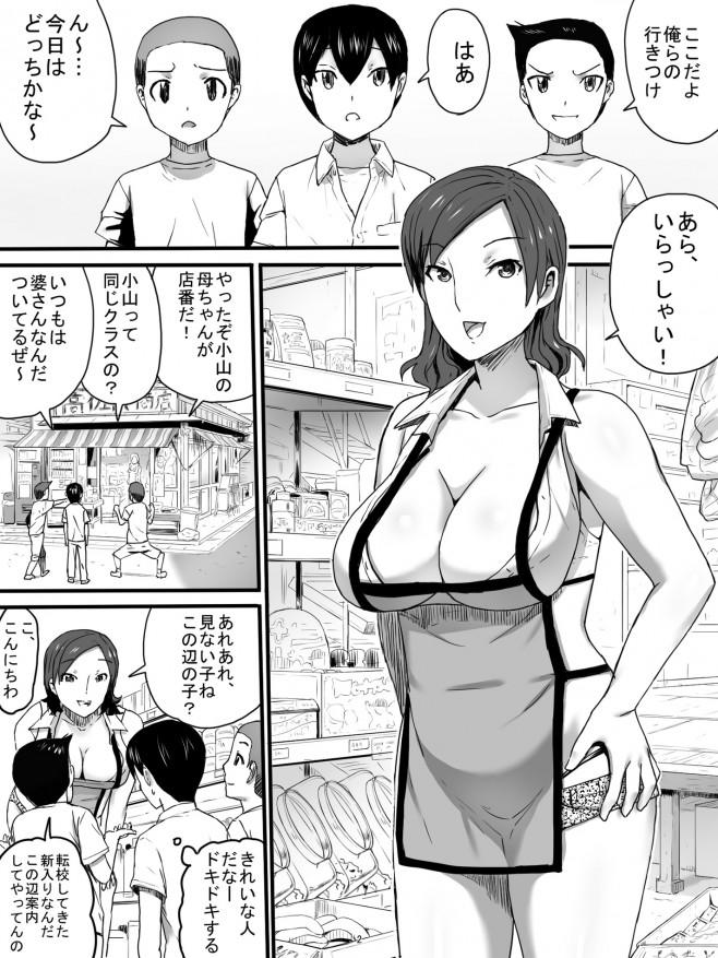 ショタっ子達が駄菓子屋の店番やってる巨乳人妻にエッチな悪戯してるw乱交セックスで2穴つっこまれてるしwww-3
