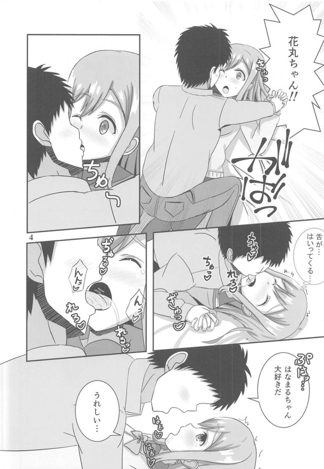 花丸ちゃんのおっぱいに挟まれてナカにザーメン放出する羨ましい野郎の話www【ラブライブ! エロ漫画・エロ同人】-5