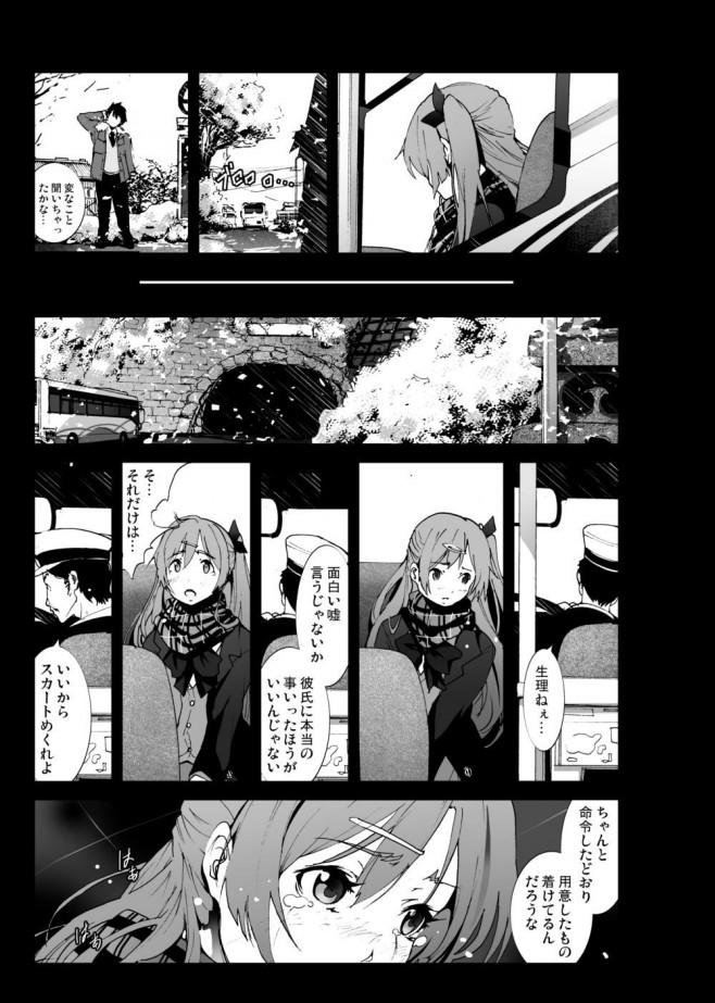 【エロ漫画】バスの運転手に弱み握られちゃった女子校生がフェラチオ強要されちゃってるw【無料 エロ漫画】-4