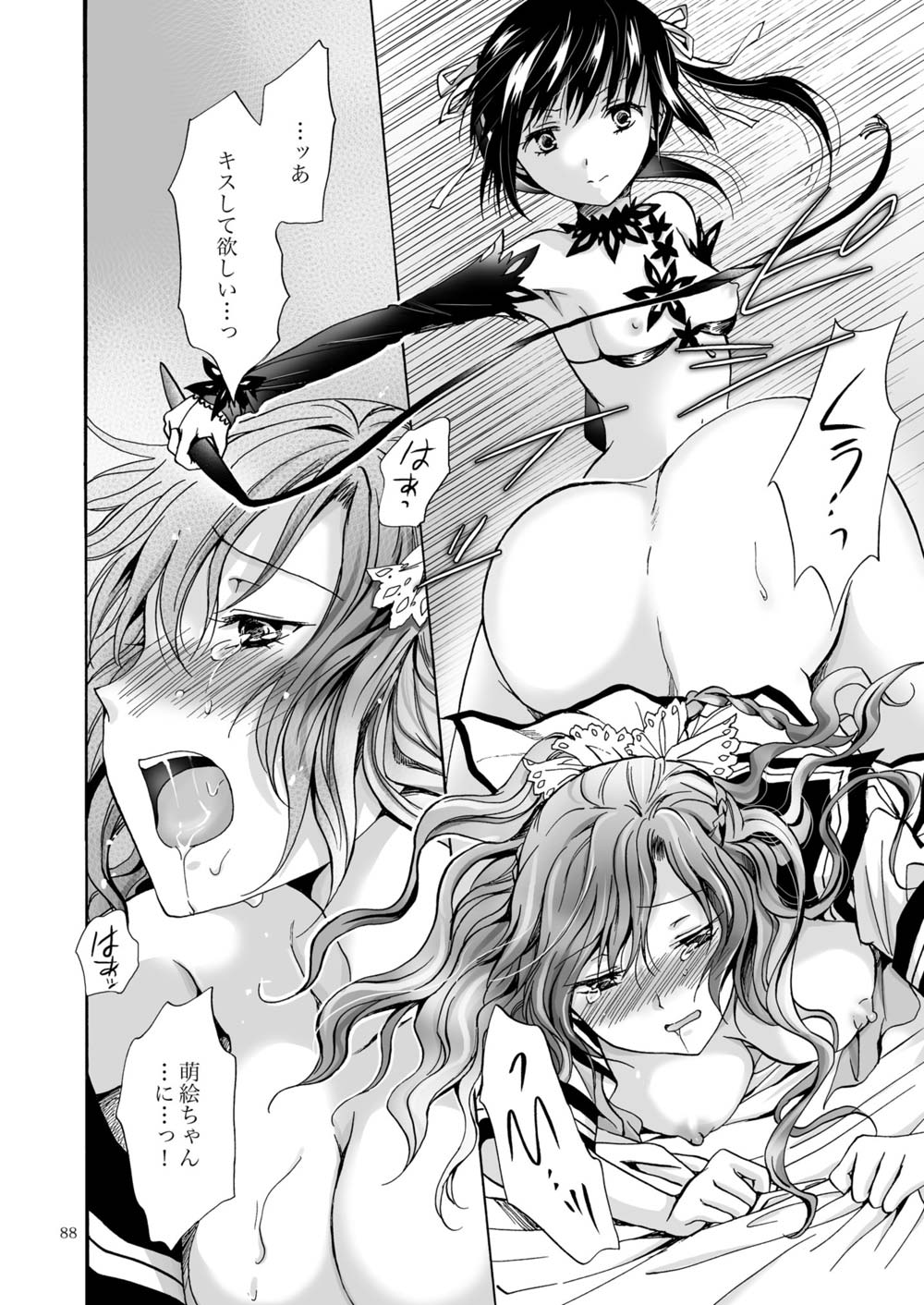 【エロ漫画・エロ同人誌】大好きな先輩が手に入らないからSに目覚めたちっぱい女子校生www (87)