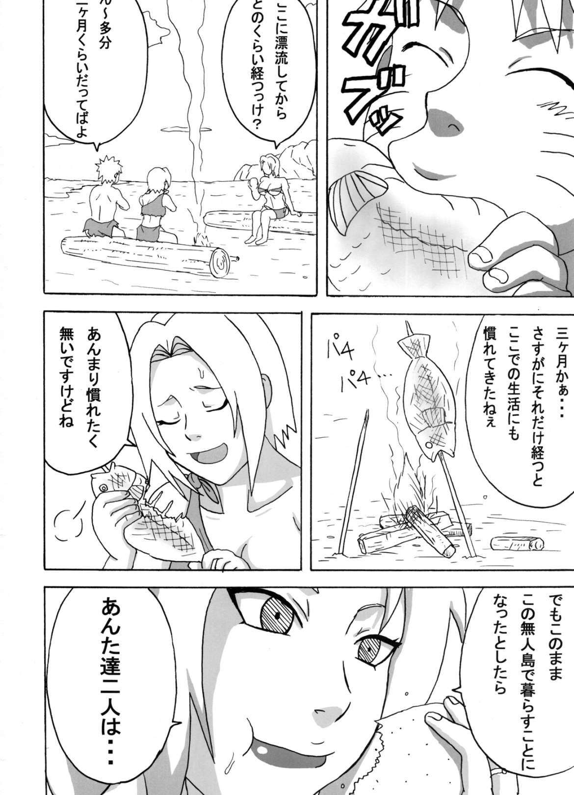 【NARUTO -ナルト- エロ漫画・エロ同人誌】ツナデ、サクラと無人島に漂着したナルトww島でどんどん子孫を増やしていくwwww (3)