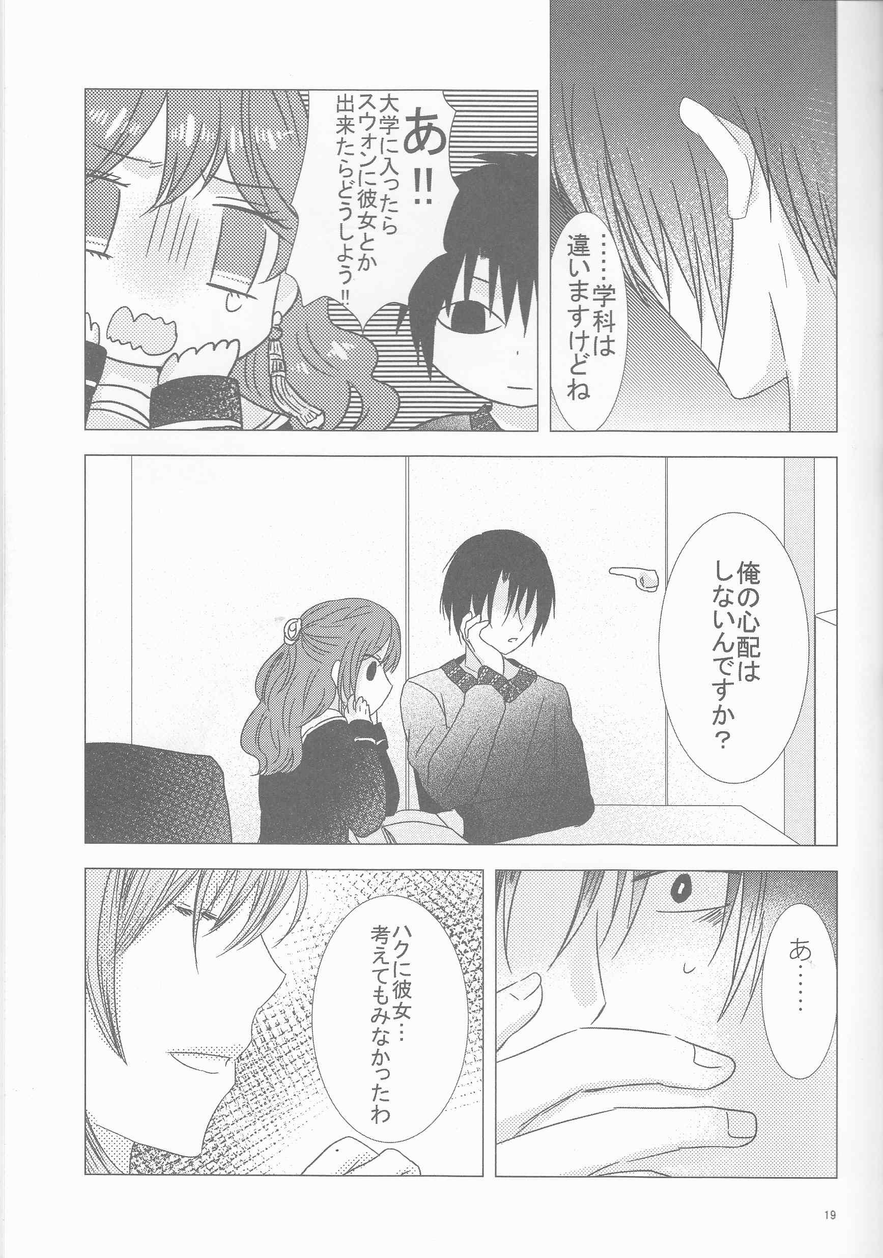 教えて STUDY (暁のヨナ) (19)