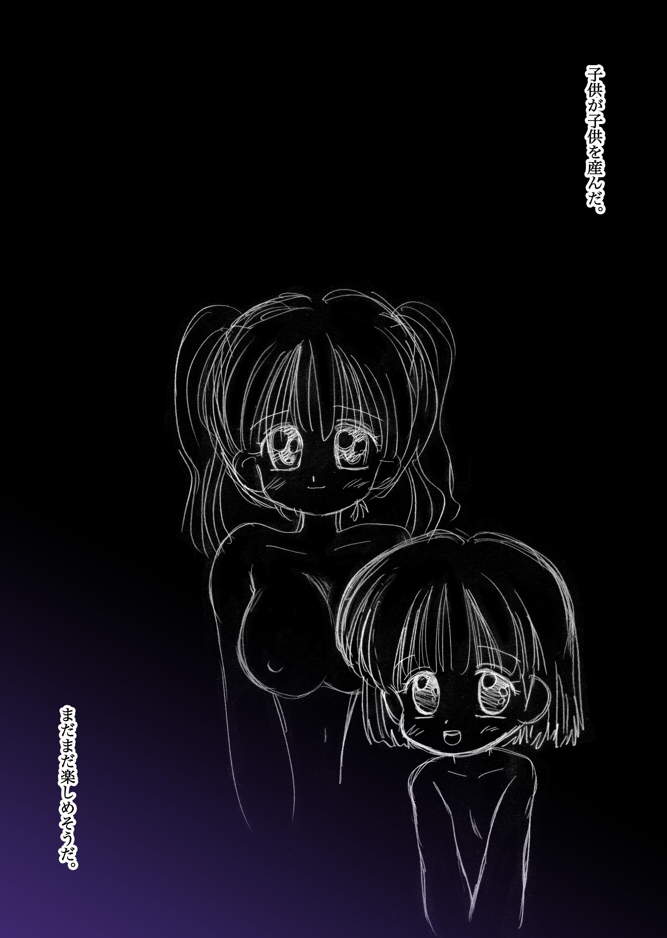 【エロ漫画・エロ同人】ロリ幼女を拾ってレイプしてる男wすっかりチンコ奴隷になった幼女とセックスするの飽きたからチンコ改造されたショタっ子にエッチさせてるしwww (19)