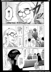 【エロ漫画・エロ同人】巨乳教師が学校辞めるから屋上でみんなに見られながらセックスしてるwwwwwwwwwwww