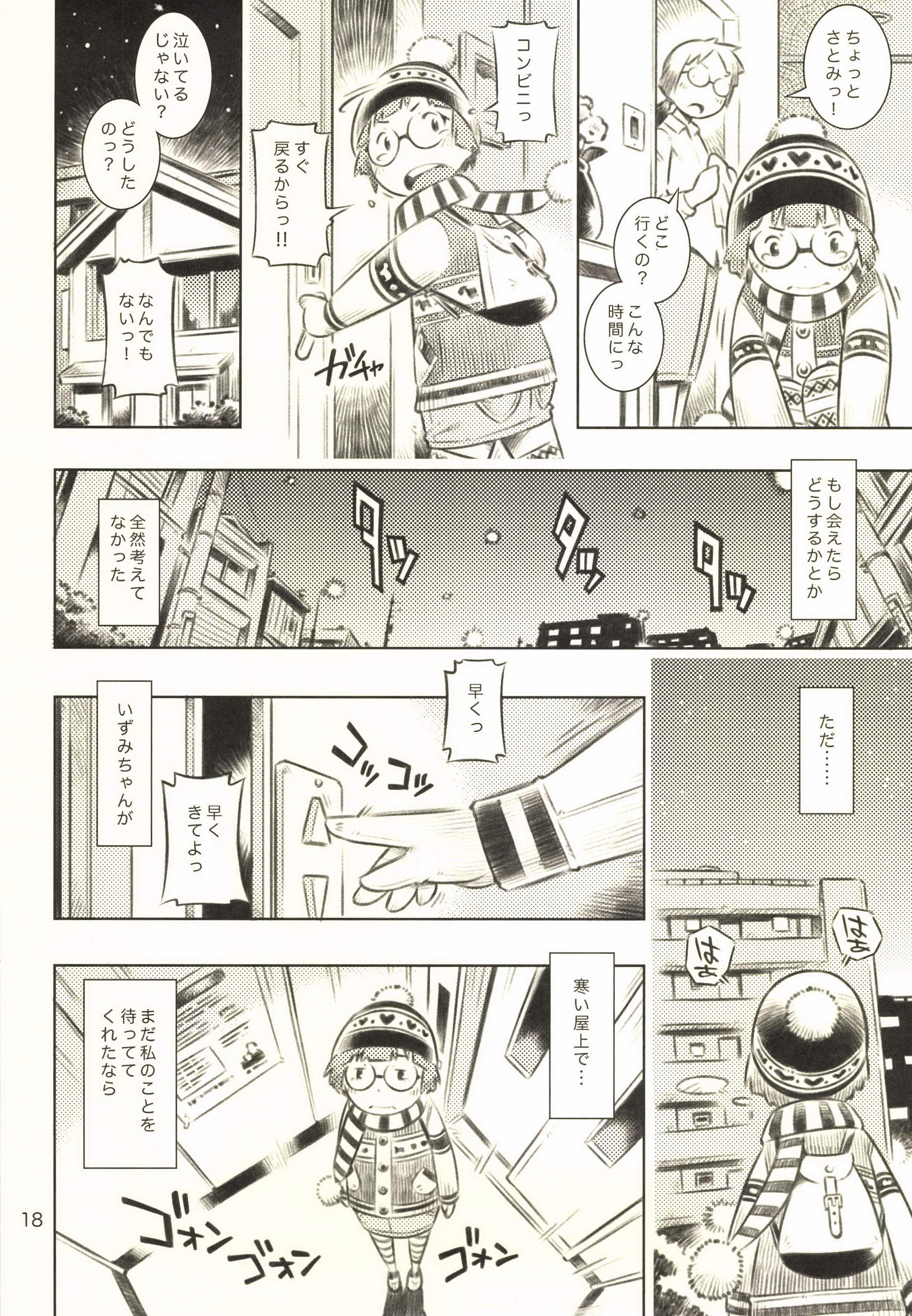 【エロ漫画・エロ同人】貧乳ロリ少女が林間学校で出会った少女にエッチ教えられてるwオナニー教えられアナルの気持ち良さもレズセックスもねwww ふゆの星座 (17)
