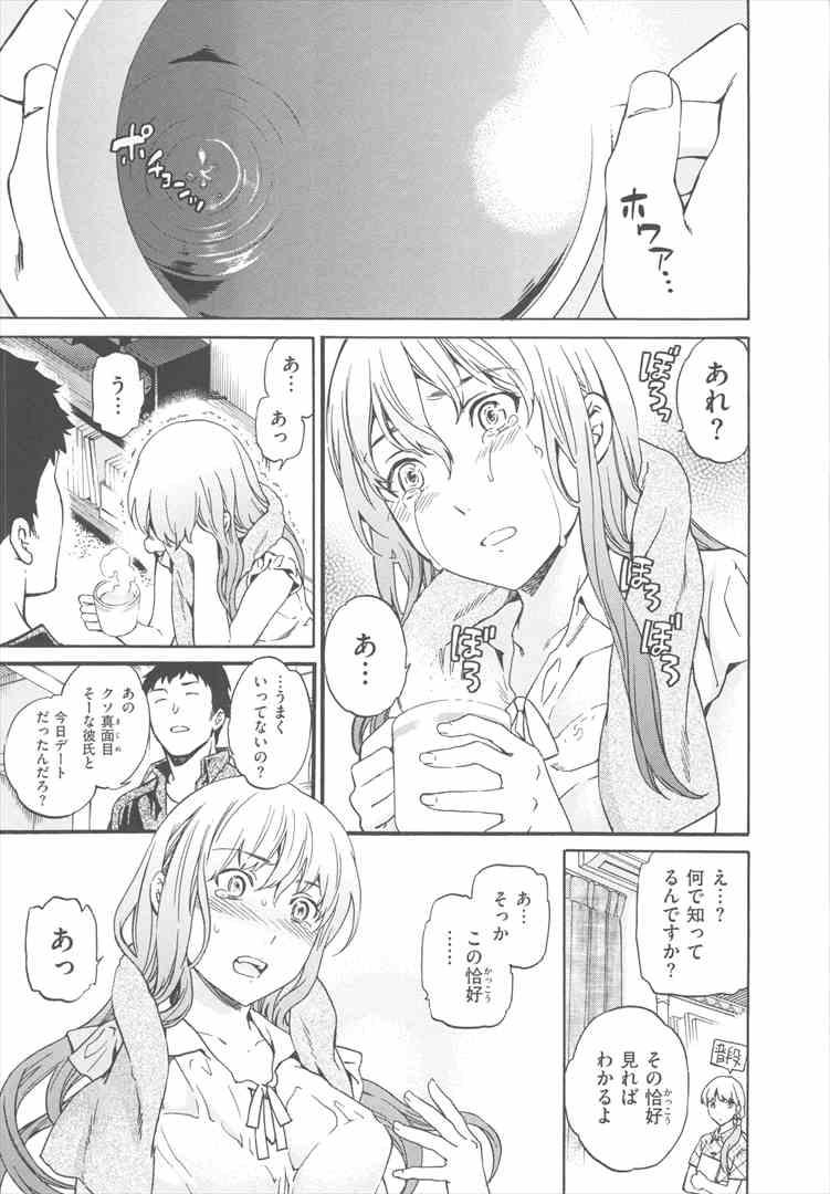 【エロ漫画・エロ同人】ちっぱい彼女がヤキモチ焼くとエッチの時反応がいいw盛り上がって中出しセックスしちゃってるけどwww (167)