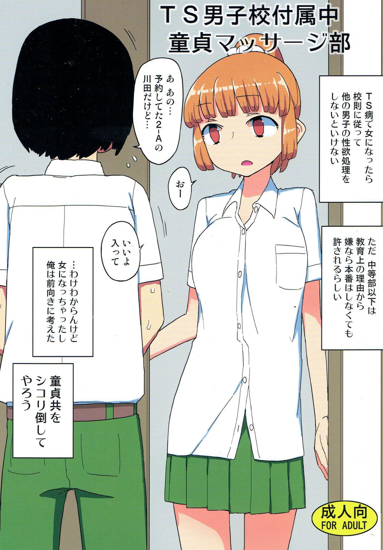 TS病で女になっちゃったから男子生徒の性欲処理してますw手コキ足コキでたっぷり抜いたら先生とセックスしちゃってるしwww