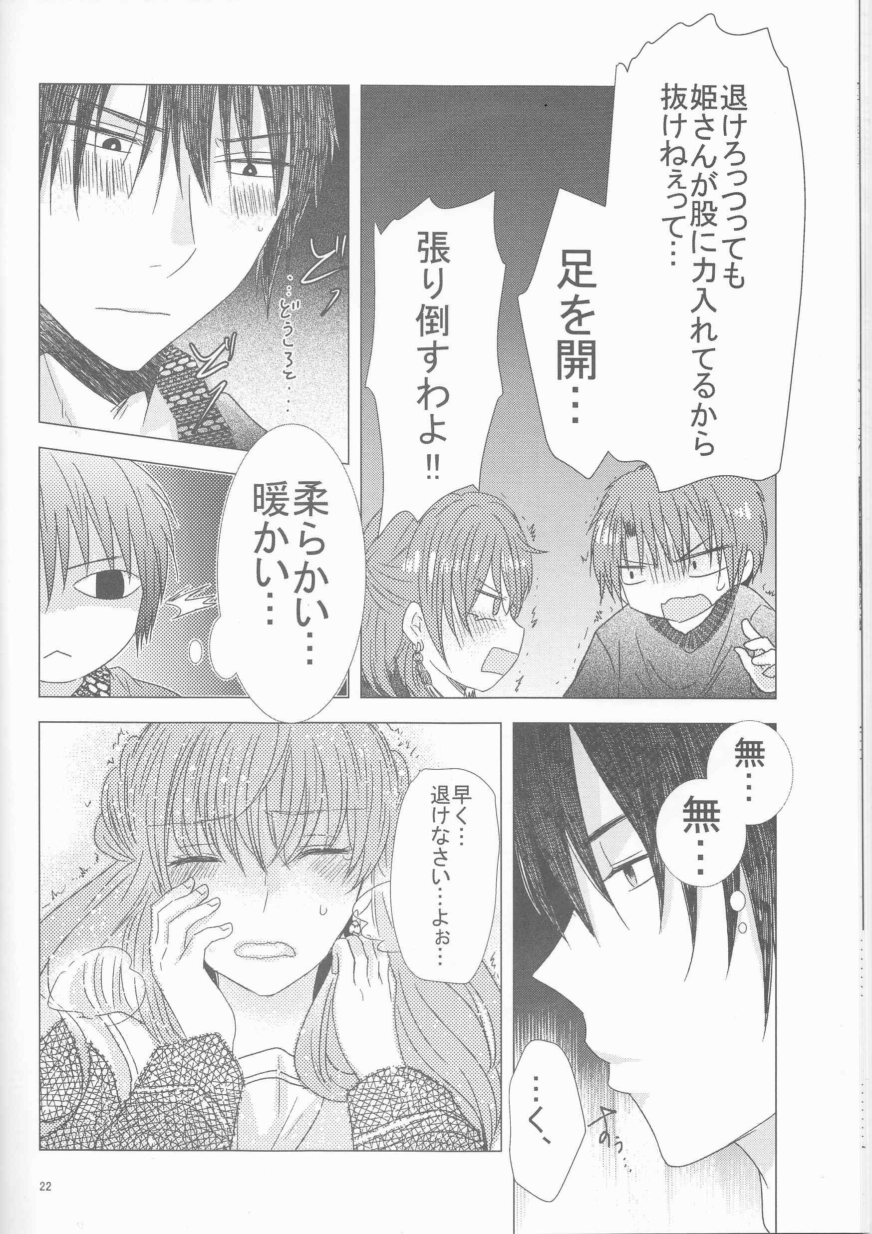 教えて STUDY (暁のヨナ) (22)