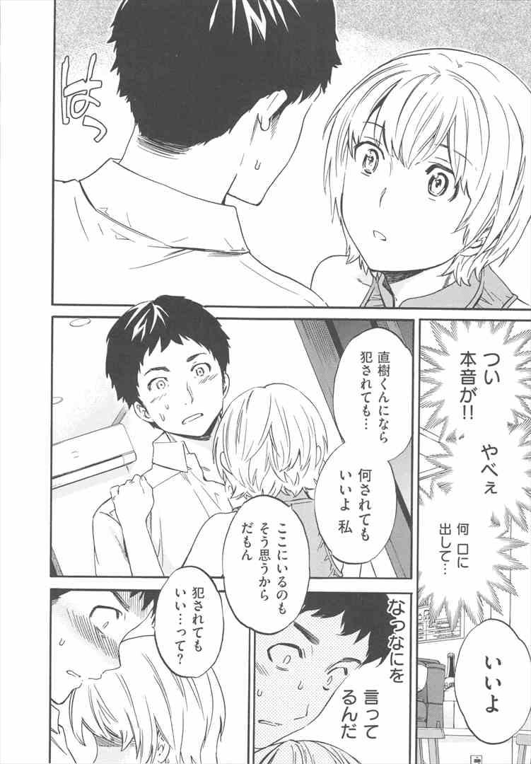 【エロ漫画・エロ同人】ちっぱい彼女がヤキモチ焼くとエッチの時反応がいいw盛り上がって中出しセックスしちゃってるけどwww (188)
