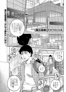 【エロ漫画・エロ同人誌】巨乳娘が人気のない図書館で露出オナニーしてるw彼氏の命令でそれを見られたらフェラチオしなきゃいけないから咥えてマンコ疼いちゃったからセックスまでしちゃったwww