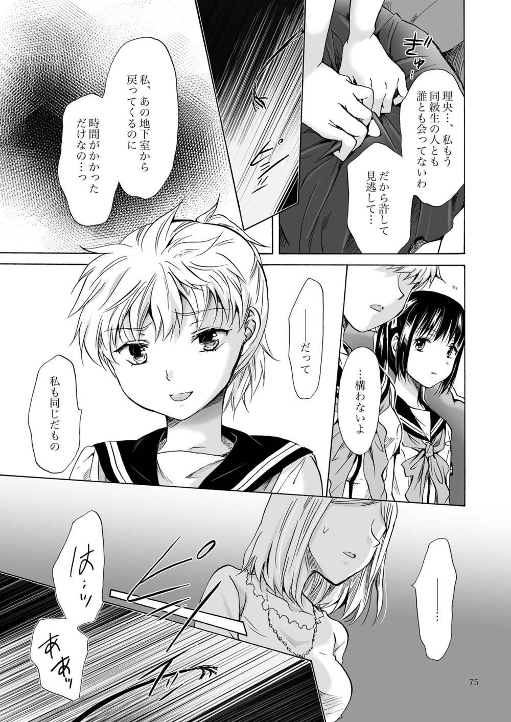 【エロ漫画・エロ同人誌】大好きな先輩が手に入らないからSに目覚めたちっぱい女子校生www (74)