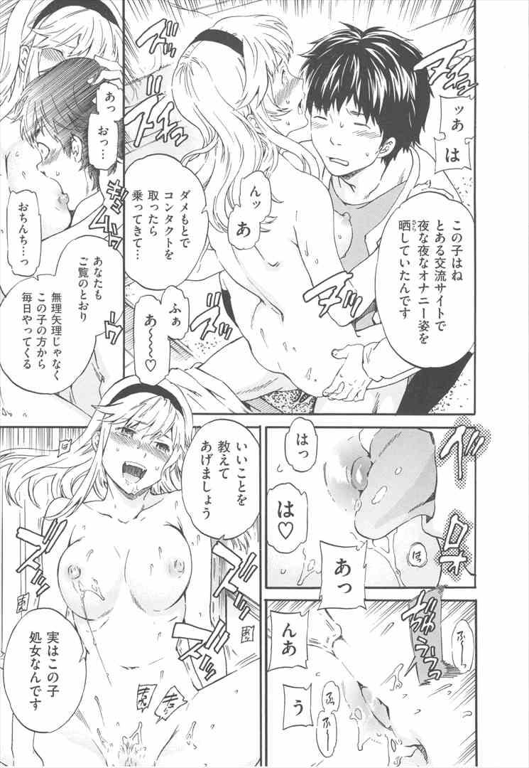 【エロ漫画・エロ同人】ちっぱい彼女がヤキモチ焼くとエッチの時反応がいいw盛り上がって中出しセックスしちゃってるけどwww (141)