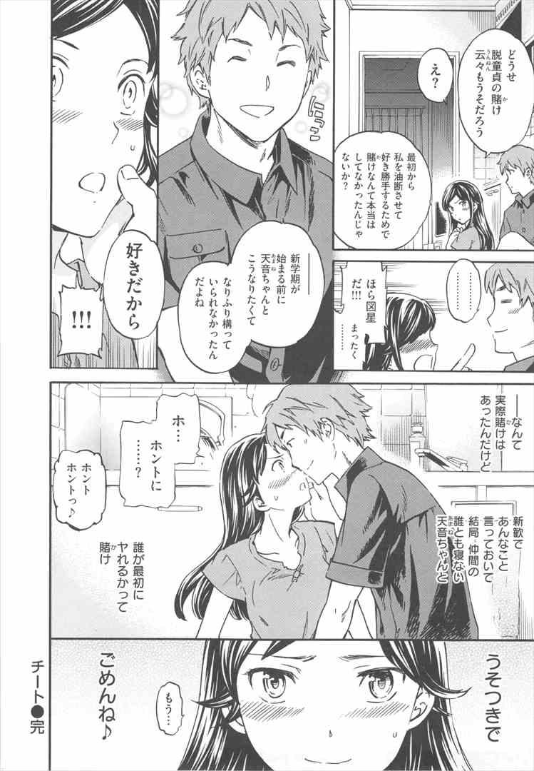 【エロ漫画・エロ同人】ちっぱい彼女がヤキモチ焼くとエッチの時反応がいいw盛り上がって中出しセックスしちゃってるけどwww (128)