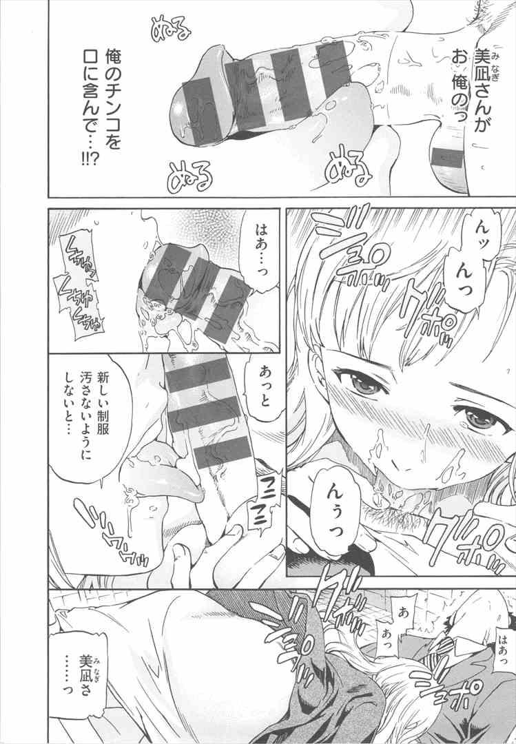 【エロ漫画・エロ同人】ちっぱい彼女がヤキモチ焼くとエッチの時反応がいいw盛り上がって中出しセックスしちゃってるけどwww (154)