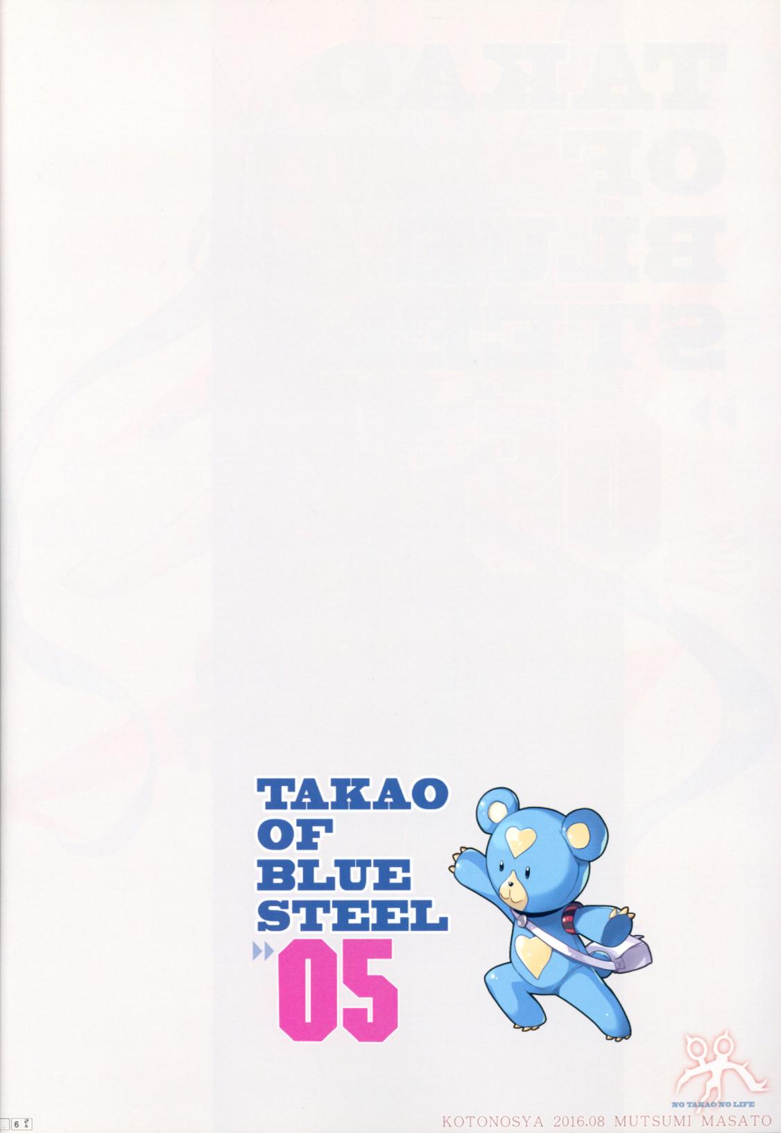 【蒼き鋼のアルペジオ エロ漫画・エロ同人誌】巨乳のタカオがショタっ子にメロメロw足コキしたりフェラチオしたり中出しセックスしてますwww (5)