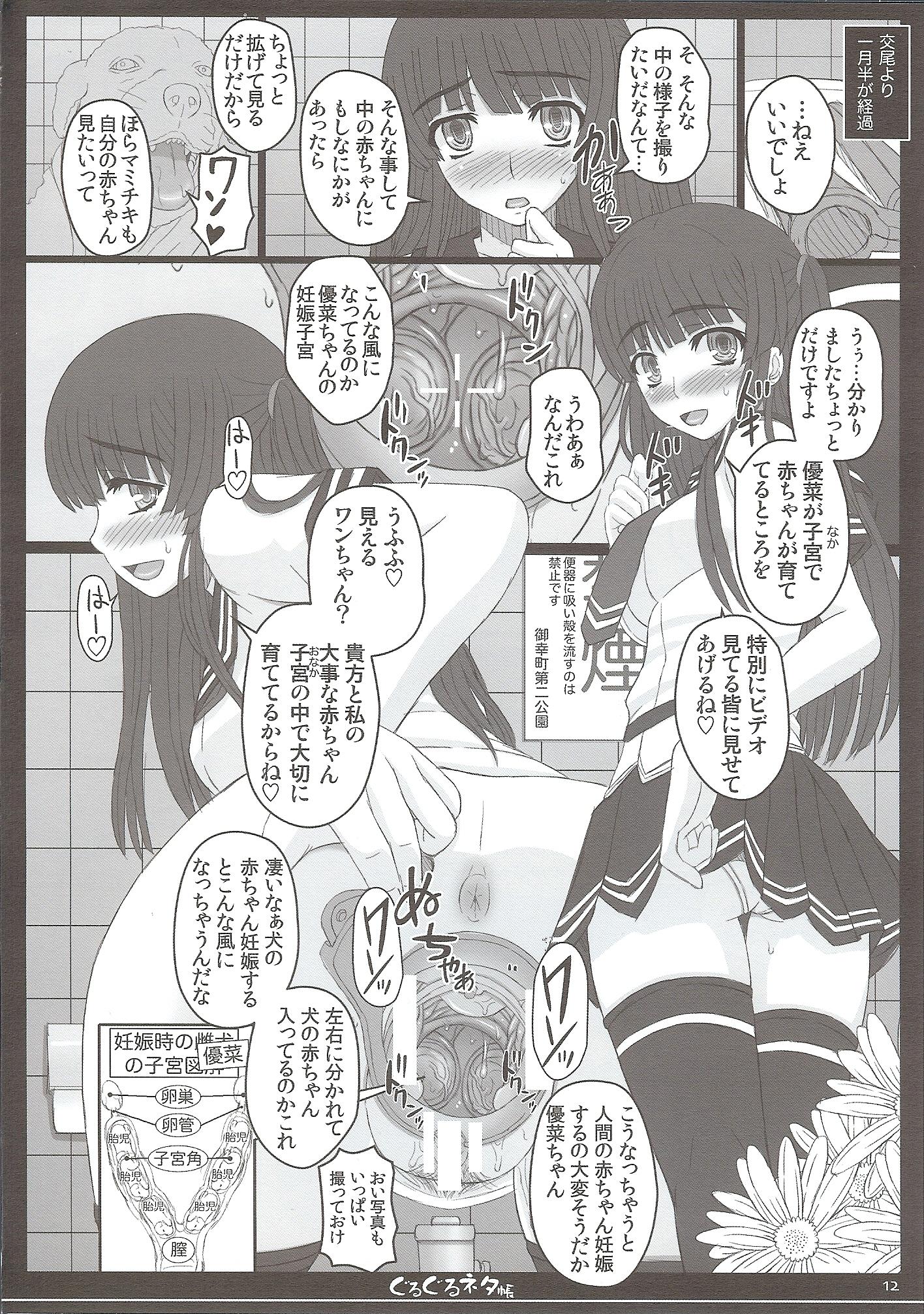 【エロ漫画・エロ同人誌】巨乳女子校生が野良犬とセックスして処女喪失www (11)