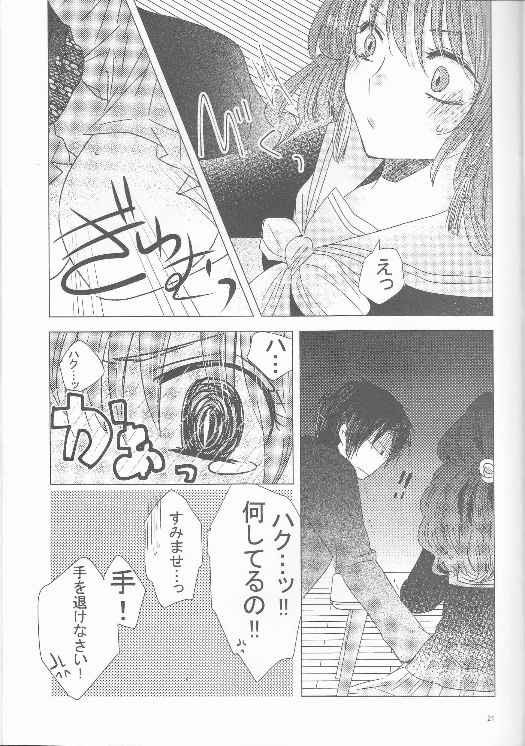 教えて STUDY (暁のヨナ) (21)