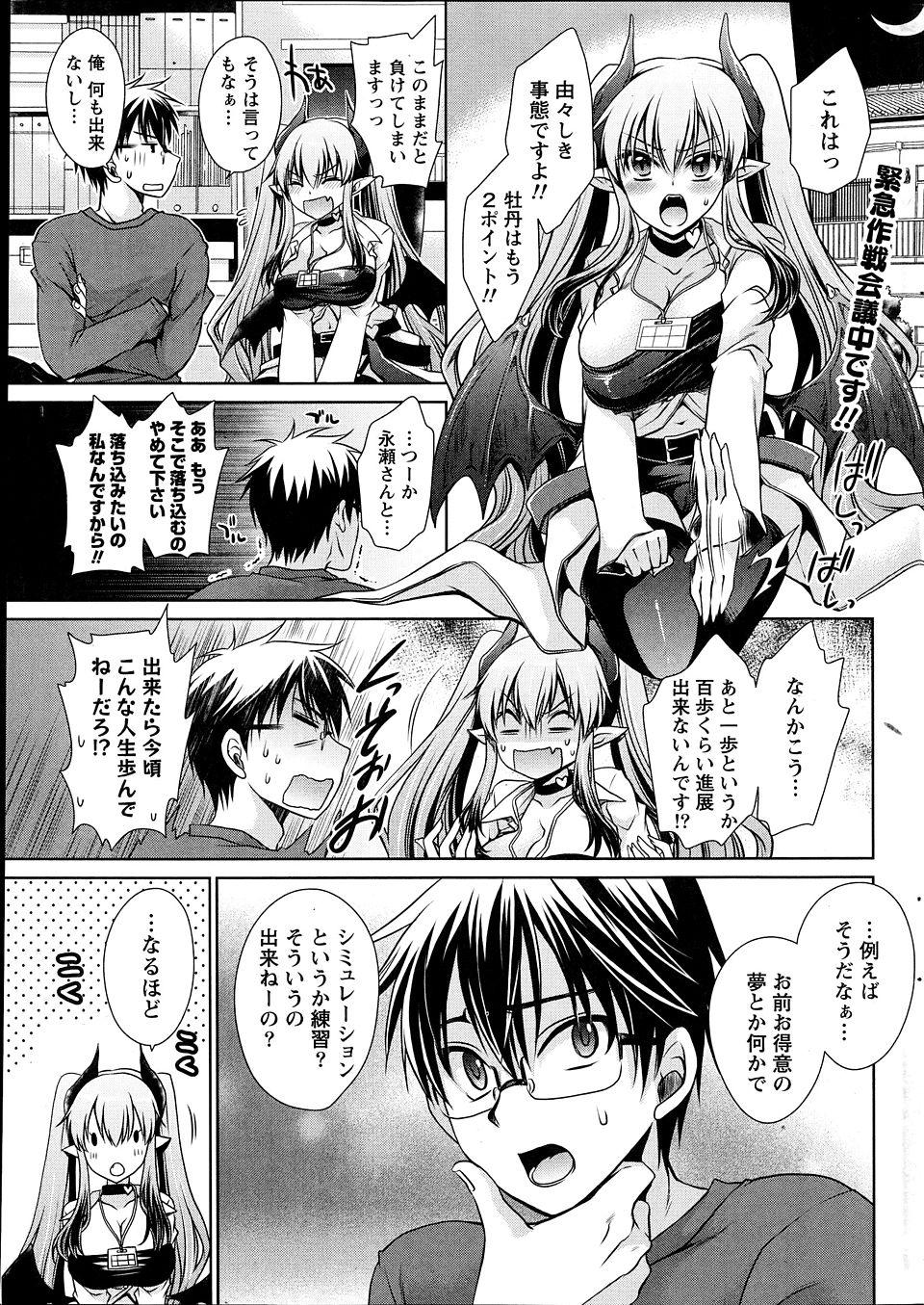 【エロ漫画・エロ同人】好きだった巨乳娘と付き合うようになってドキドキ初エッチwww (1)
