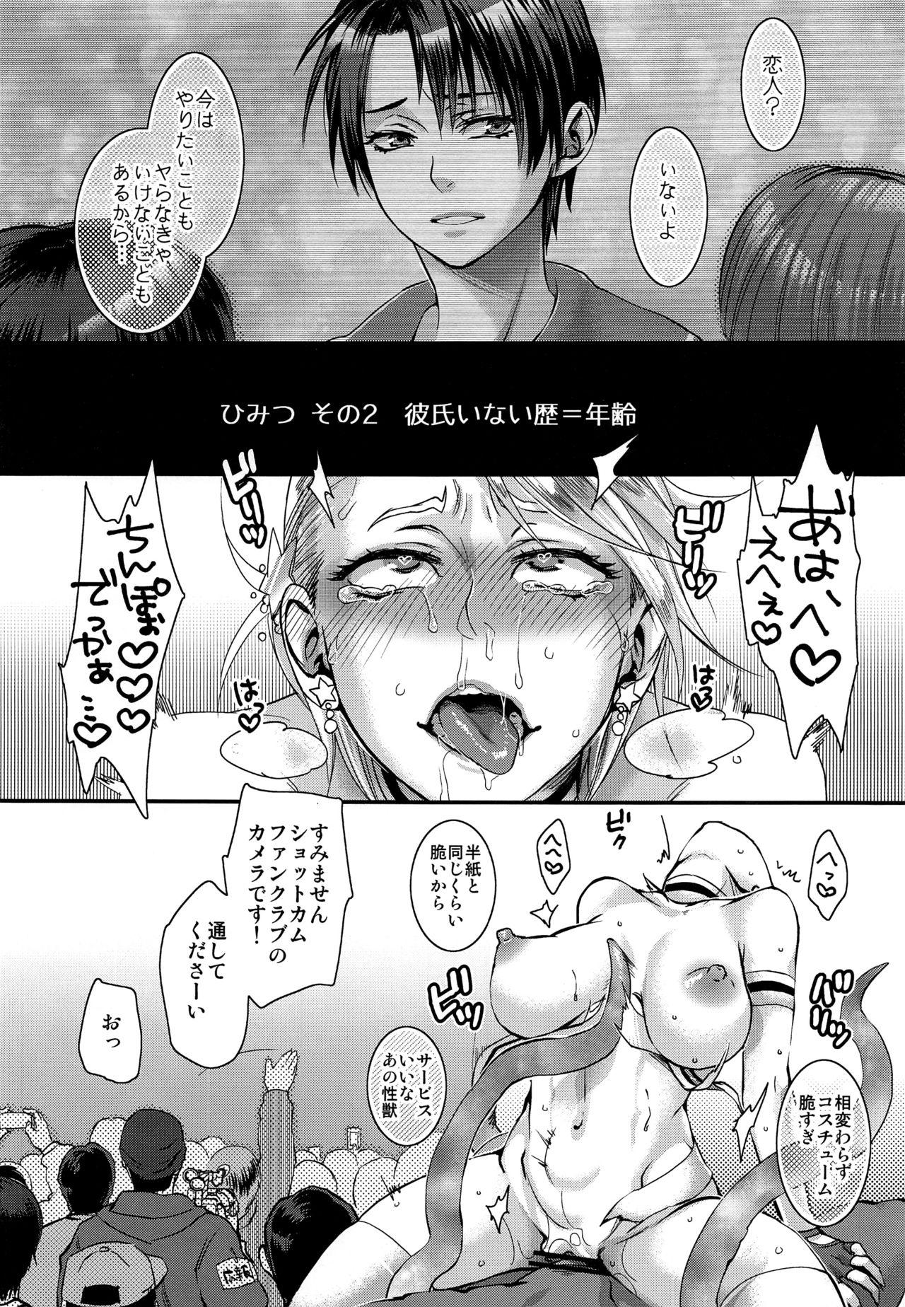 【エロ漫画・エロ同人】巨乳ヒロインが性獣と戦ってソッコー犯されてるwレイプされてるのを配信されて種付けセックスされちゃったwww (9)