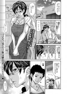【エロ漫画・エロ同人誌】地味な巨乳人妻がパート先の年下男に迫られてフェラチオしまくりwラブホに行くようになったらセックスしちゃうよねwww